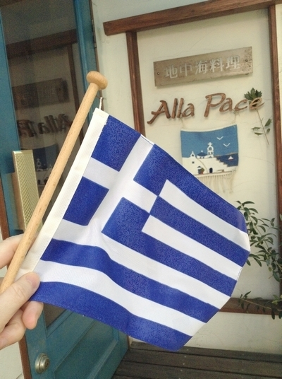greek_flag.jpeg